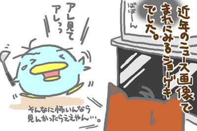 絵日記080331-8