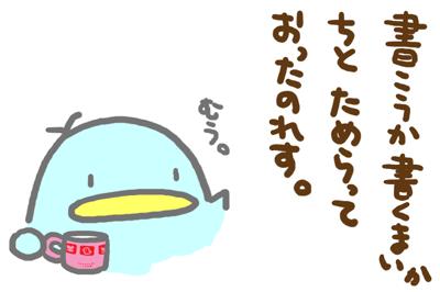 絵日記080406-1