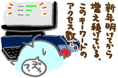 絵日記080406-2