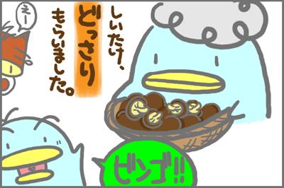 絵日記080417-2
