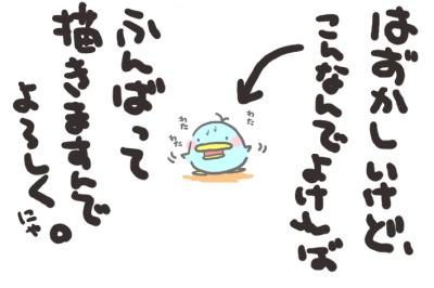 絵日記080417-6