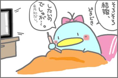 絵日記080419-1