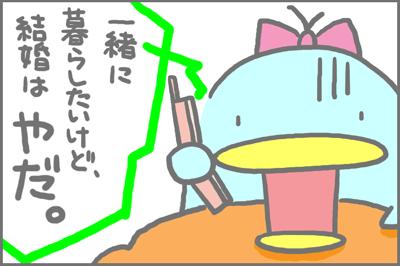 絵日記080419-2