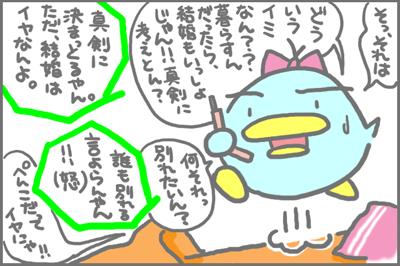 絵日記080419-3
