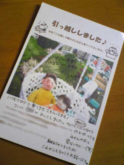 絵日記080423-4