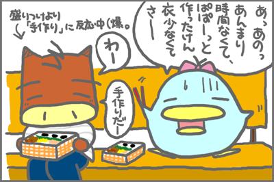 絵日記080430-3