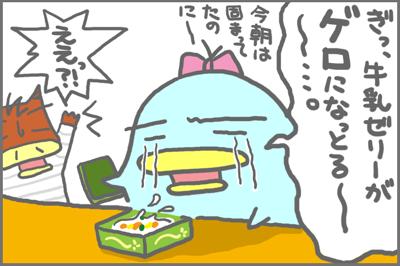 絵日記080430-5