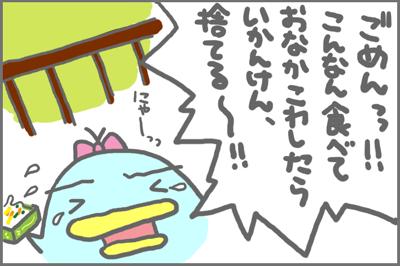 絵日記080430-6