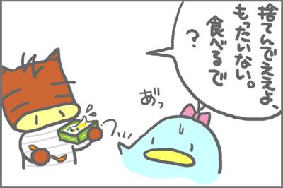 絵日記080430-7