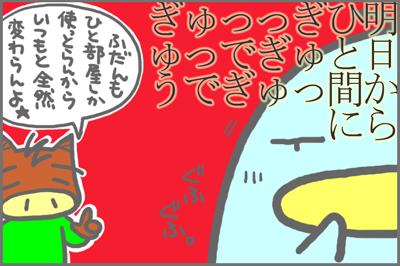 絵日記080508