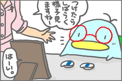 絵日記080813-2