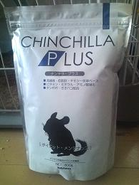 CHINCHILLA PLUS [ダイエット・メンテナンス]
