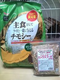 カナ・チモ&ペットエコ オリジナル ハムスターミックスフード