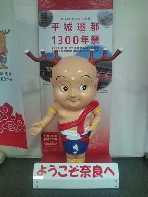JR奈良駅-せんとくん