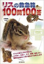 リスの救急箱100問100答(誠文堂新光社)