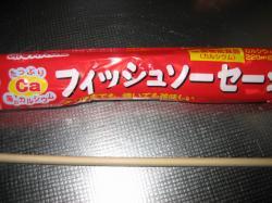 魚肉ソーセージ 5本で298円の特売品♪