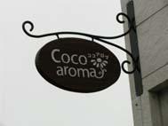 ココアロマ2