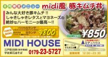 MIDI HOUSE6月
