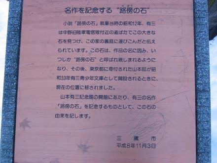 山本有三記念館路傍の説明