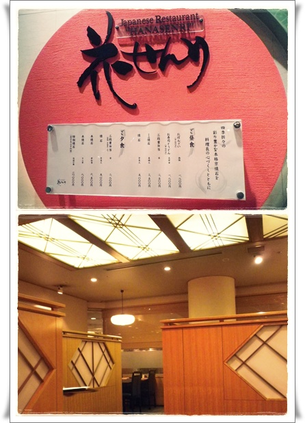 阪急ホテル4