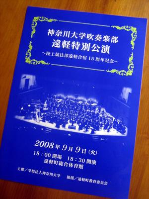 神奈川大学吹奏楽部