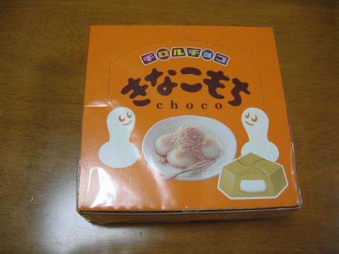 チロルチョコのきなこもち~☆