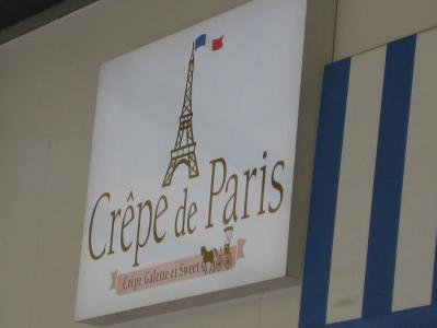 CREPE DE PARIS(クレープ・ド・パリ)