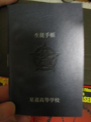 地獄甲子園/星道高校生徒手帳