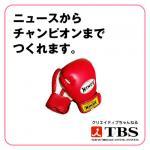 TBSと亀田