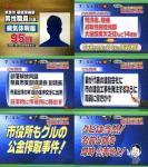 奈良市職員関連