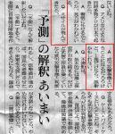 ある新聞記事