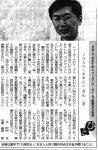 NYTの偽日本人