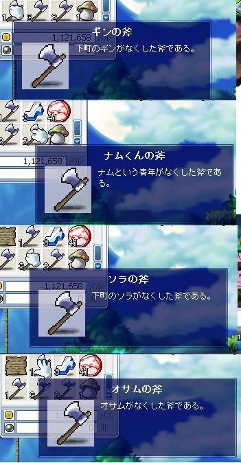 斧そして斧そして斧
