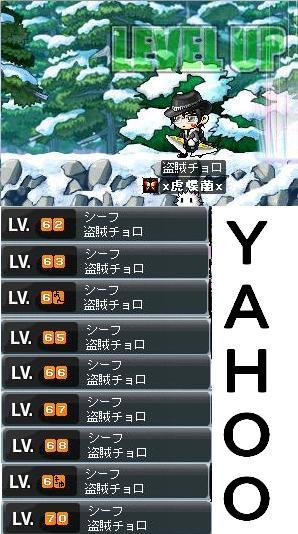 62Lv~70Lv夢の三次転職可能Lv