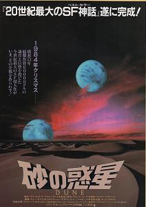 砂の惑星1