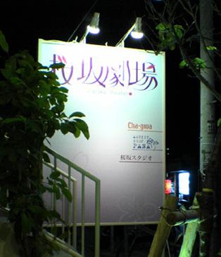 桜坂シアター