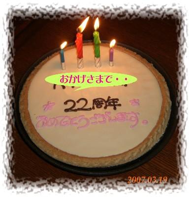 祝☆22周年