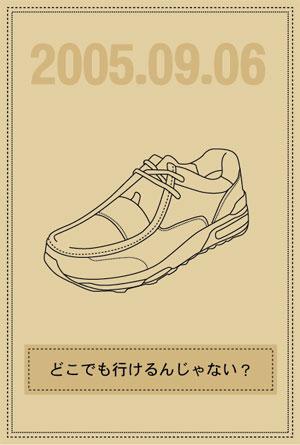 20050906