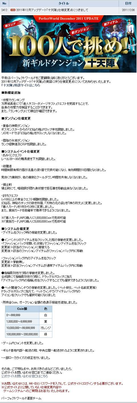 2011-12-06.jpg