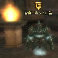トビケラ召喚XL