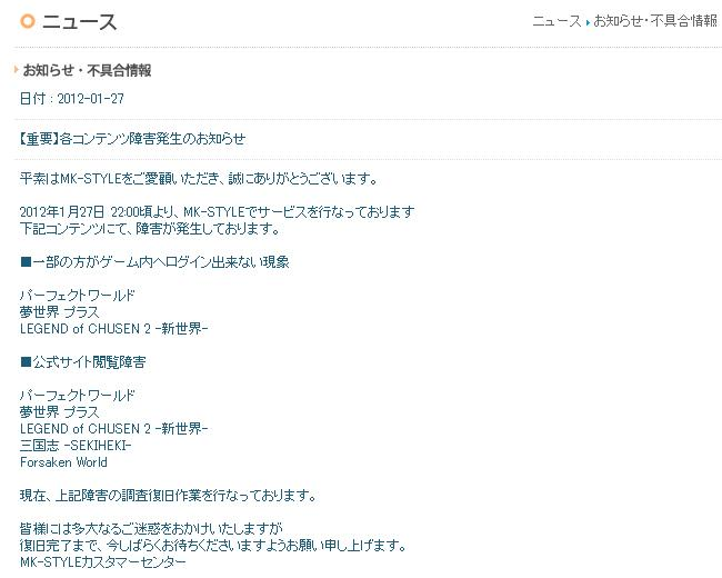 2012-01-27mk.jpg