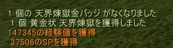 2012-03-29 00-05-19