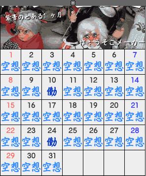 紫音カレンダー
