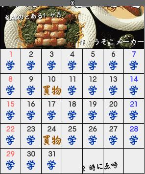 乱魏カレンダー