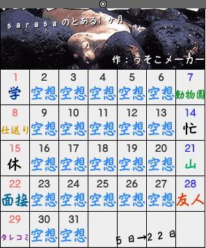 sarasaカレンダー