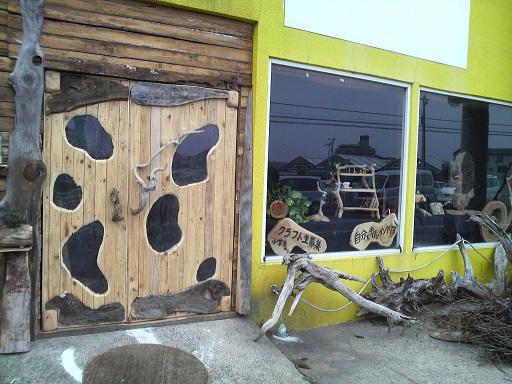 流木工房1