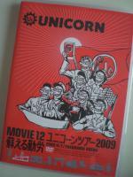 勤労DVD
