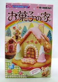 お菓子の家1