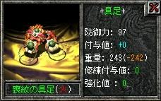 senbo_gusoku.jpg