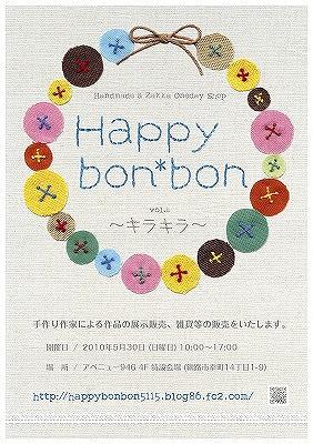 s-s-bonbon4_poster_20100405093742.jpg